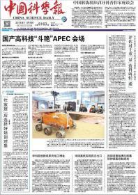 中国科学报 2014年11月5日【原版生日报】