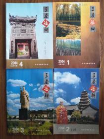 三秦楹联2004年第1、2、3、4期合售