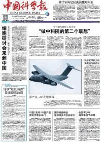 中国科学报 2014年11月10日【原版生日报】