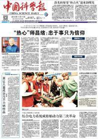 中国科学报 2014年11月11日【原版生日报】