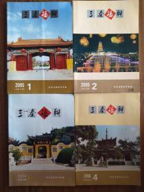 三秦楹联2005年第1、2、3、4期合售