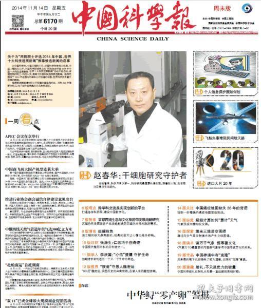 中国科学报 2014年11月14日【原版生日报】