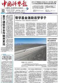 中国科学报 2014年11月18日【原版生日报】