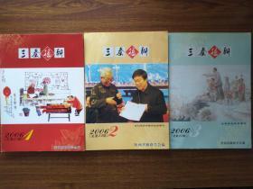 三秦楹联2006年第1、2、3期合售