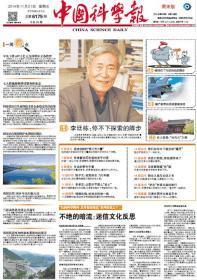 中国科学报 2014年11月21日【原版生日报】