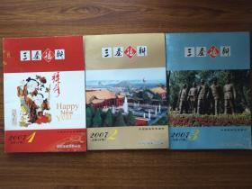 三秦楹联2007年第1、2、3期合售