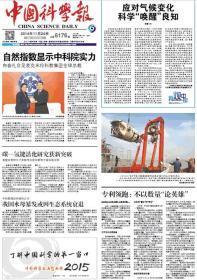 中国科学报 2014年11月24日【原版生日报】