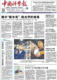 中国科学报 2014年11月25日【原版生日报】