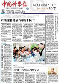 中国科学报 2014年12月2日【原版生日报】