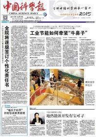中国科学报 2014年12月3日【原版生日报】