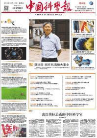 中国科学报 2014年12月12日【原版生日报】