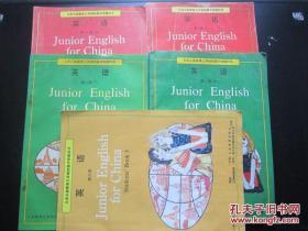 90年代老课本:初中英语课本全套5本人教版  【1994-96年,未使用】
