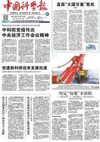 中国科学报 2014年12月15日【原版生日报】