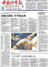 中国科学报 2014年12月16日【原版生日报】