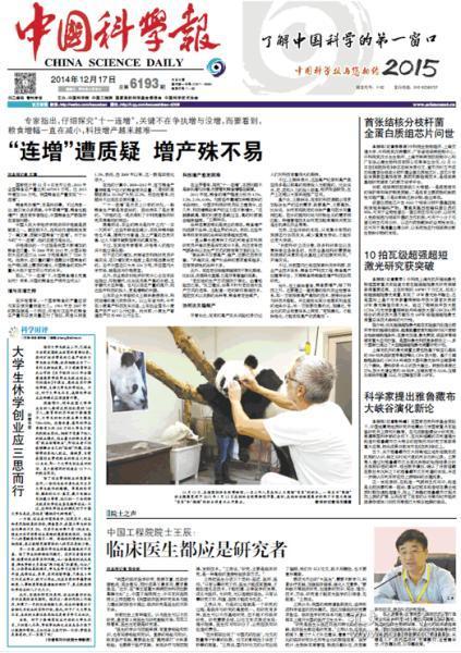 中国科学报 2014年12月17日【原版生日报】