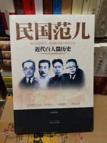 民国范儿:近代百人微历史