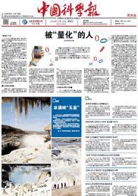 中国科学报 2014年12月19日【原版生日报】
