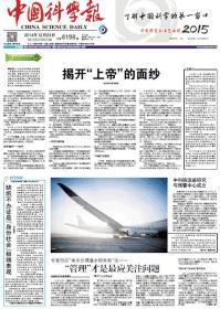 中国科学报 2014年12月24日【原版生日报】
