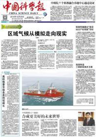 中国科学报 2014年12月30日【原版生日报】
