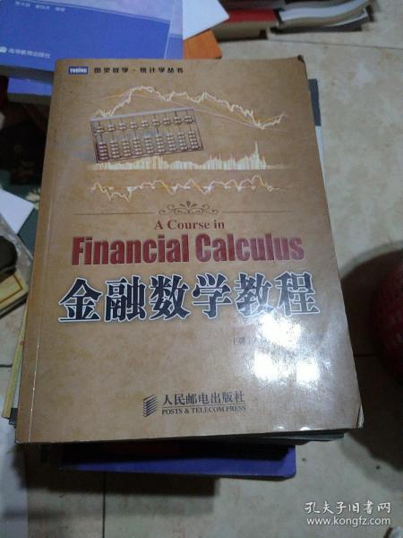 金融数学教程