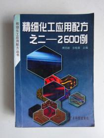 《精细化工应用配方之二2600例》