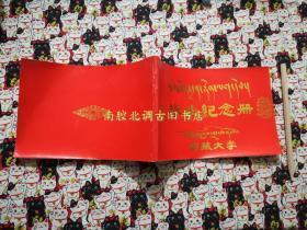 西藏大学 毕业纪念册