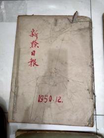 新黔日报1950-1952年12本合售