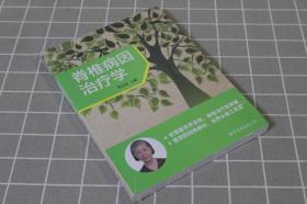 【正版】赠送书签一枚!   脊椎病因治疗学