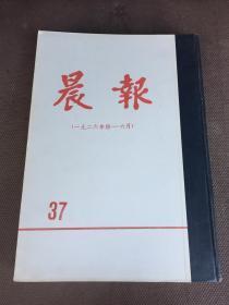 晨报 :37(1919年 4-6月)【 影印本】 8开,精装 [自然旧]