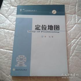 定位地图:李习定位研究丛书·1