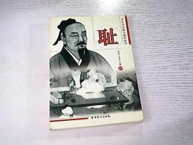 中华传统美德的故事勤