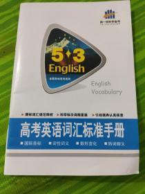 53高考英语词汇标准手册