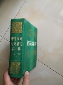 唐诗宋词分类描写辞典