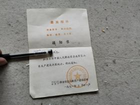 1971中国人民解放军济南军区山东生产建设兵团(通知单)