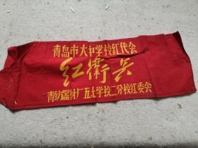 青岛市大中学校红代会(红卫兵)轻纺器材厂五.七学校二分校红委会(袖章)