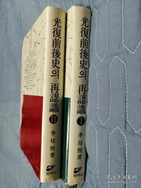 광복전후사의 재인식 (1~2)    韩文原版:光复前后的再认识(1、2两册全)小16开精装本,900页