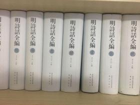 明诗话全编(全十册)
