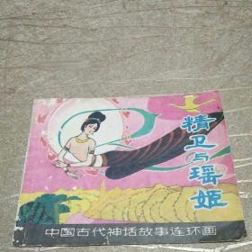 精卫与瑶姬(中国古代神话故事连环画)