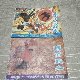 夸父与刑天、鲧伯取土(中国古代神话故事连环画)2册合售