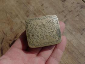 清代喜字铜盒香盒粉盒胭脂盒暗八仙老铜盒文房墨盒