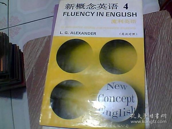 新概念英语(4)(英汉对照)