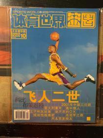体育世界 篮圈 科比 飞人二世 2005年10月 月末精华版 收藏不卖,仅供交流,书贩子请绕道