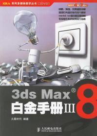 二手 3ds Max8白金手册III 火星时代 人民邮电出版社 9787115