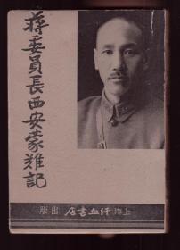 1937年《蒋委员长西安蒙难记》中国共产党中央宣传部藏书