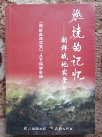 燃烧的记忆—朝鲜战地实录(第三卷)