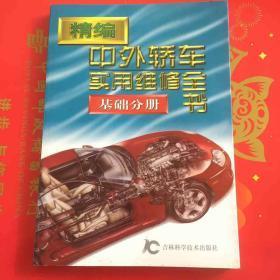 精编中外轿车实用维修全书基础分册