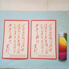 林彪为焦裕禄的题词(两张合售)