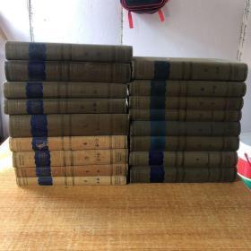 现代俄罗斯规范语大辞典 全17册 精装16开(俄文原版 1950--1965年陆续出版)