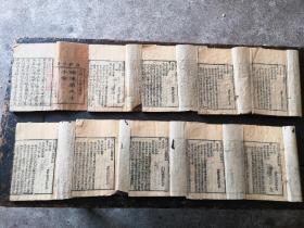 清中期木刻本四大奇书第一种