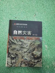 自然灾害(第三版)